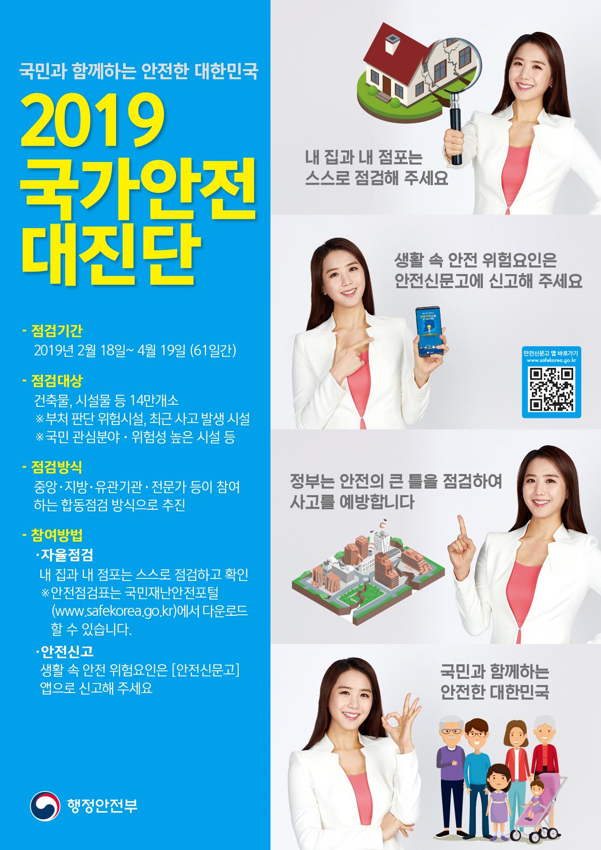 2019-국가안전대진단-홍보-포스터(A,-B)-(2)-1.jpg